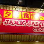 ジャークジャイタイフードセンター