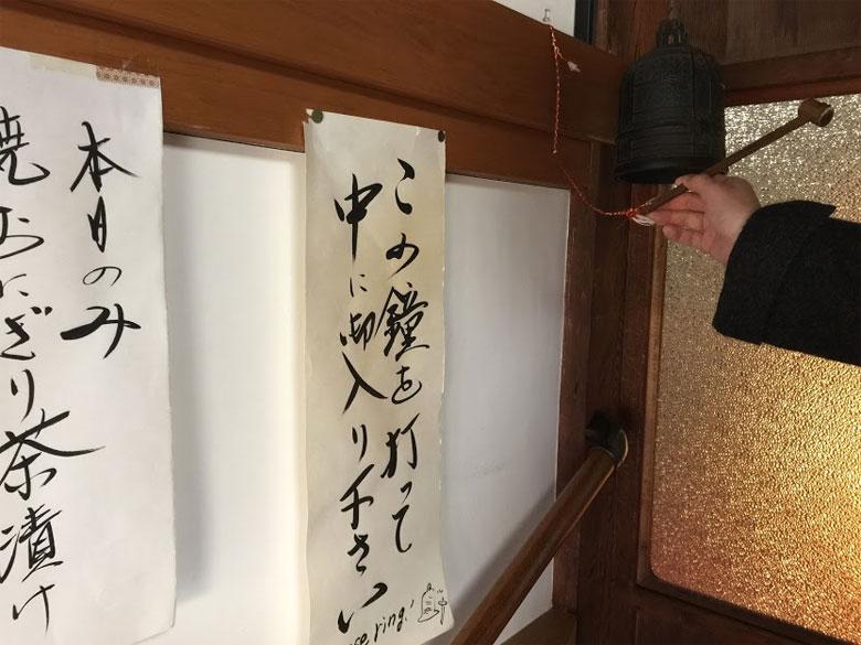 宝勝寺カフェ 入口