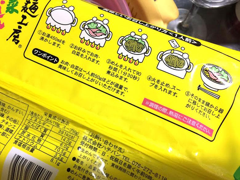 とり野菜みそラーメン 作り方