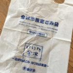 金沢市の有料ごみ袋