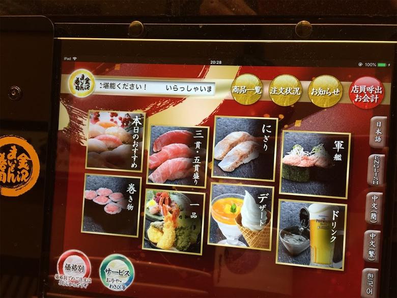 まいもん寿司 タッチパネル