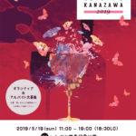 ワイン金沢2019
