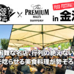 FOOD SONIC 2019 in 金沢