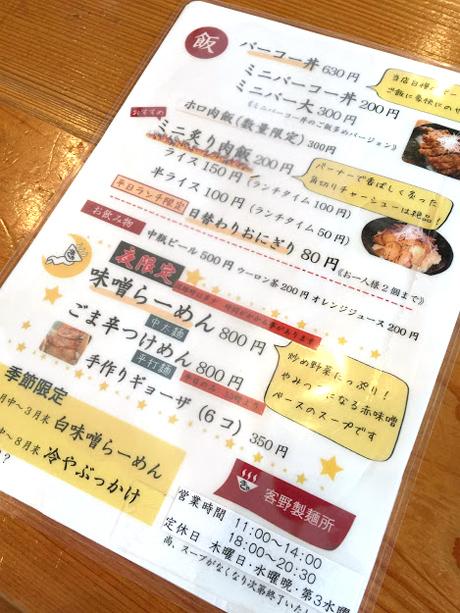 客野製麺所 メニュー