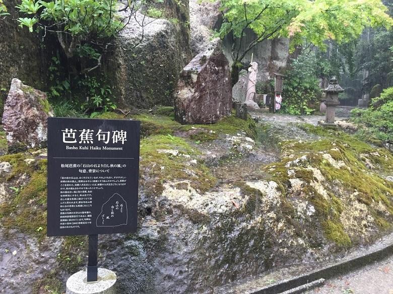 芭蕉の句 石碑