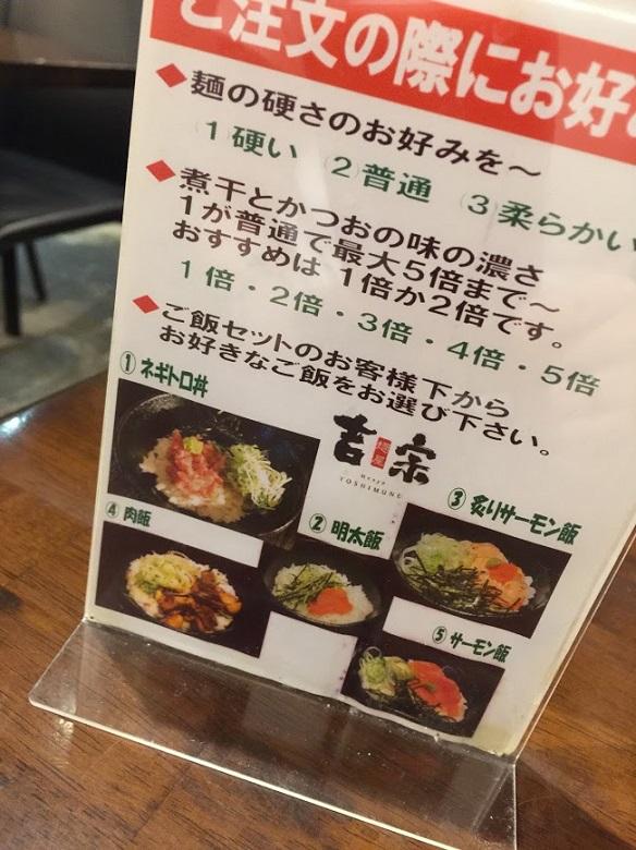 麺のかたさと魚介スープは選択可