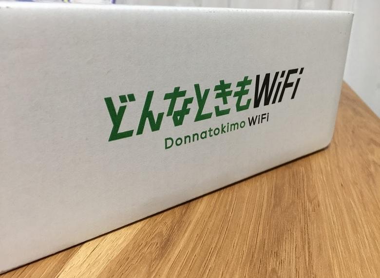 どんなときもWi-Fi