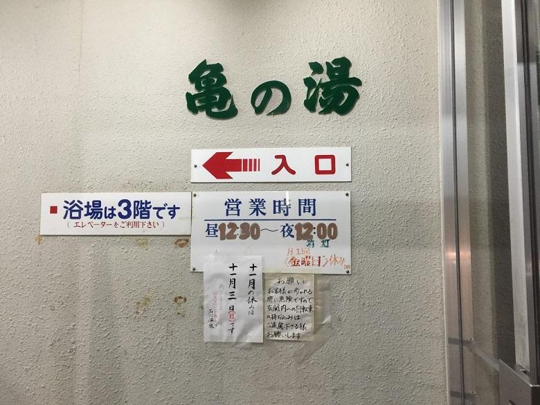 亀の湯は3階