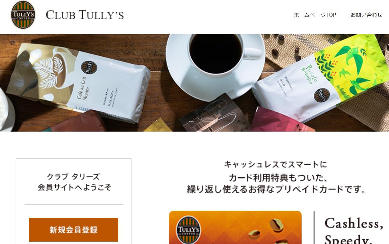 クラブTully's