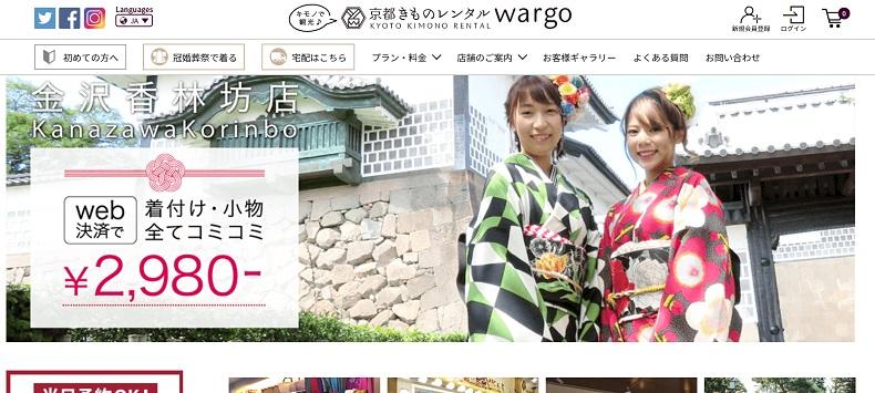 京都きものレンタルwargo