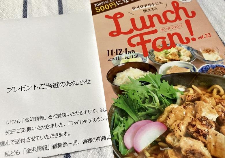 Lunch Fun! vol23